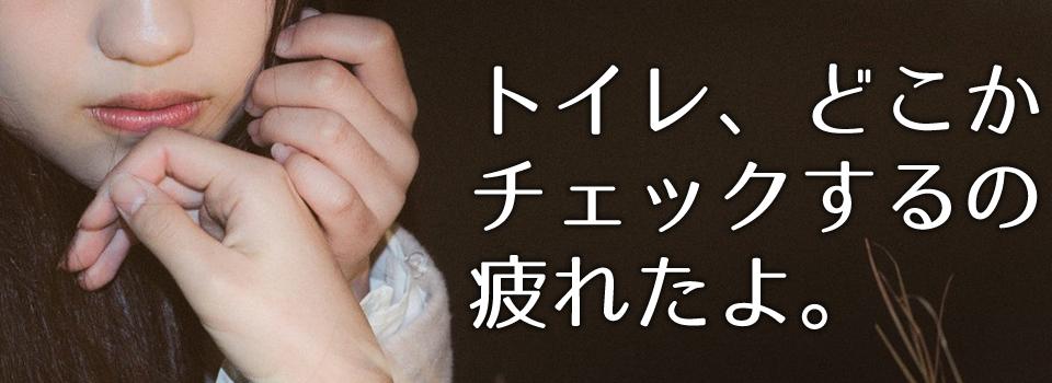 膀胱炎の治し方。身体にやさしい自宅での自然治癒法