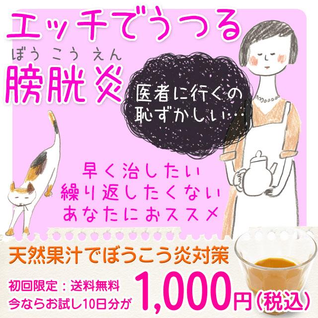 膀胱炎バナー01